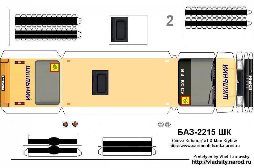 VANS 2 / Микроавтобусы